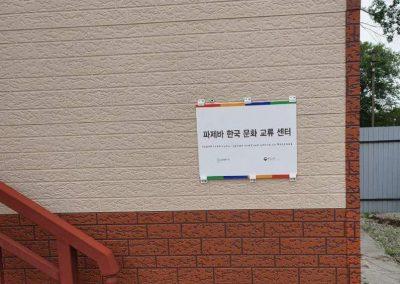 고려인 교육문화센터 외관 2020.07