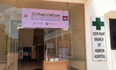 행정안전부 선정, 캄보디아 코로나 피해지역 보건의료 협력사업